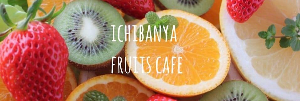 くだもの屋さん直営フルーツサンドとフルーツ大福のカフェICHIBANYA FRUITS CAFE 奈良餅飯殿(もちいどの)店